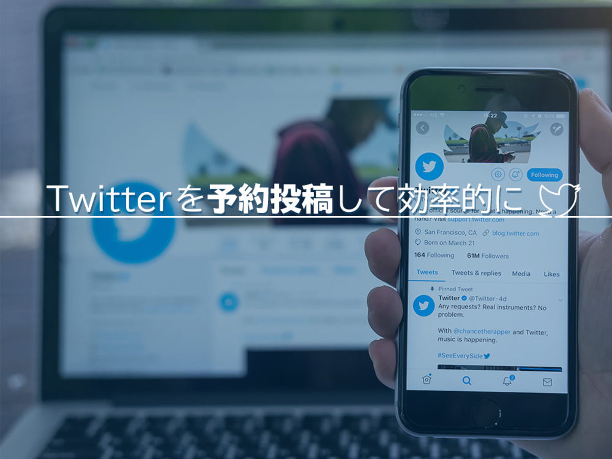 「Twitter(ツイッター)の予約投稿をする方法!画像付きでやり方をマスター」の見出し画像