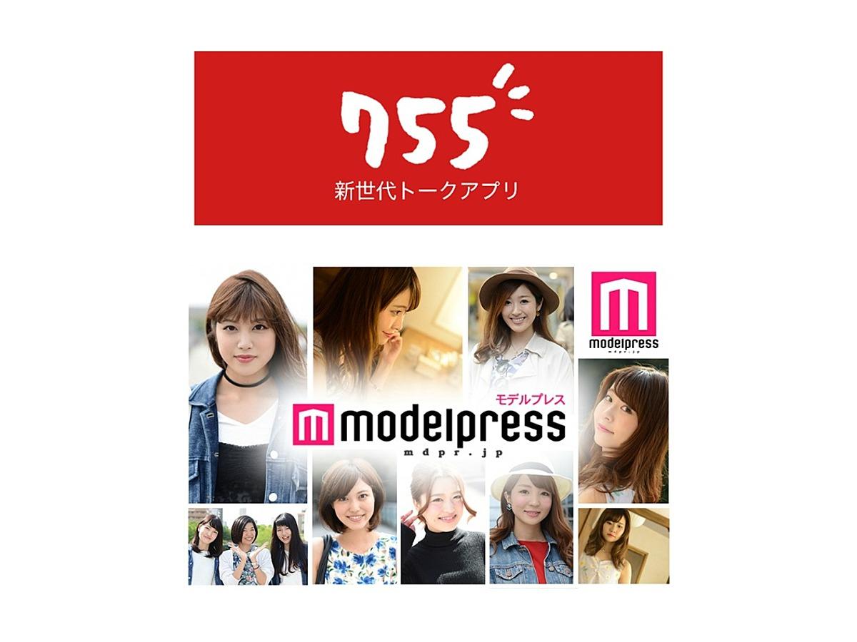 「女性向けエンタメ&ライフスタイルニュースサイト「モデルプレス」と新世代トークアプリ「755」が連携」の見出し画像