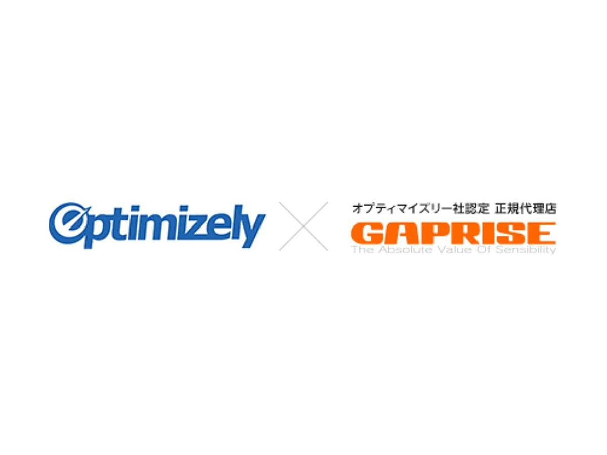「株式会社ギャプライズ、世界シェアNo.1 ABテストツール「Optimizely」の正規代理店として日本国内に本格提供開始」の見出し画像