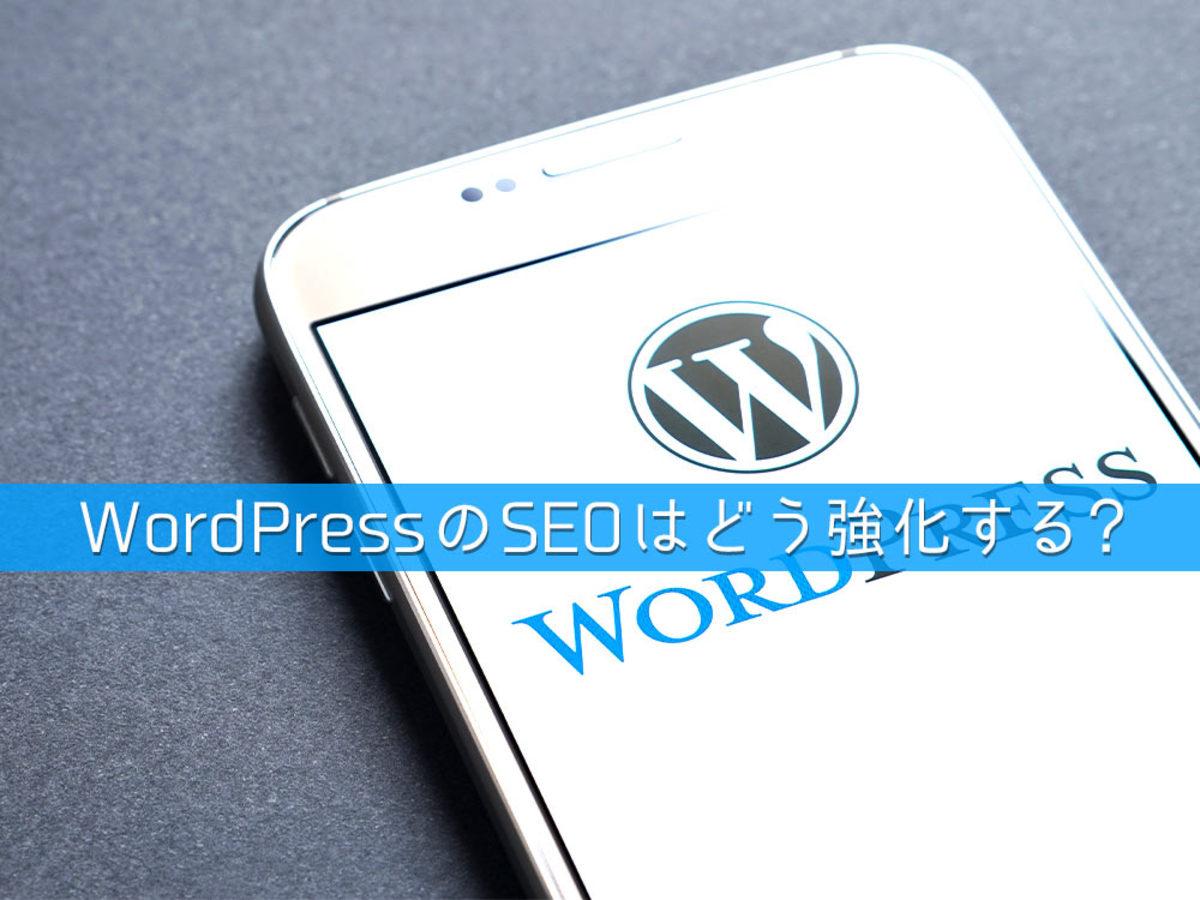 「WordPressのSEOを強化するコツとは? 」の見出し画像