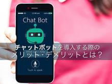 「【チャットボット】ルールベースと機能学習型のメリット・デメリットを詳しく解説」の見出し画像