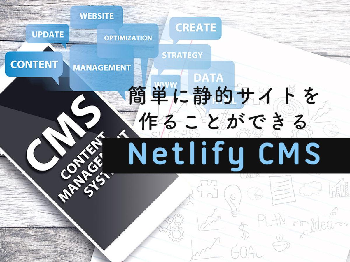 「Netlify CMSってどんなサービス?静的サイト構築の強い味方」の見出し画像