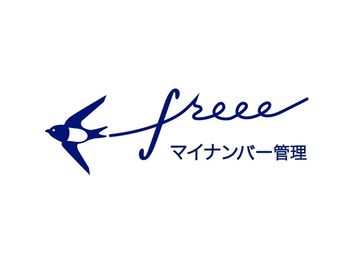 「freeeからマイナンバー管理サービス「マイナンバー管理 freee」の提供を開始」の見出し画像
