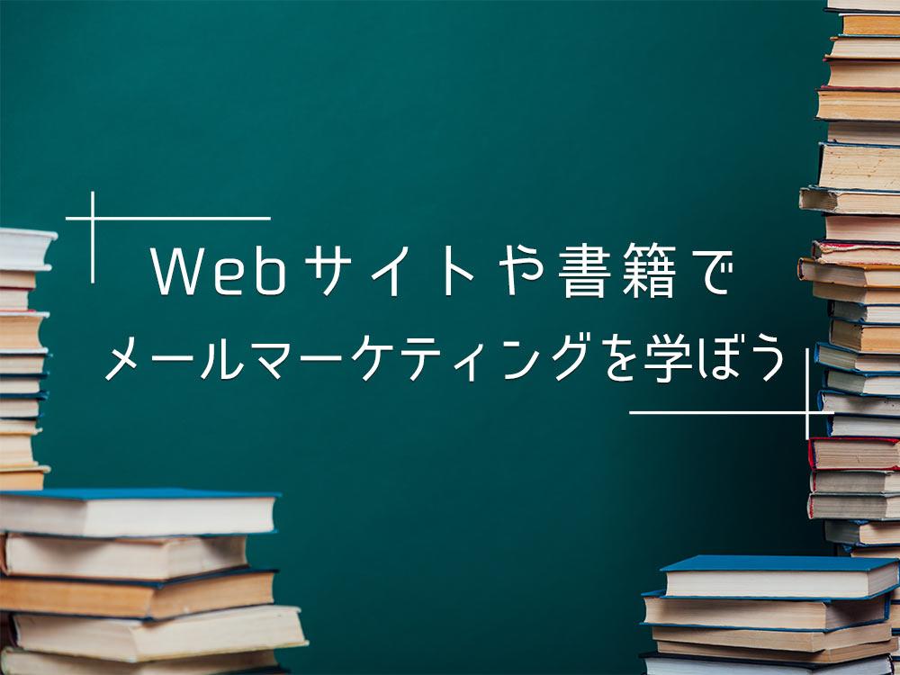 メールマーケティングが学べる書籍&Webサイト6選
