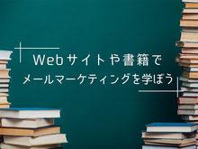 「メールマーケティングが学べる書籍&Webサイト6選」の見出し画像
