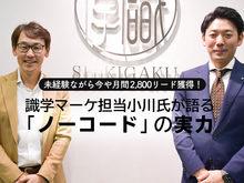 「未経験ながら今や月間2,800リード獲得!識学マーケ担当小川氏が語る「ノーコード」の恩恵 」の見出し画像