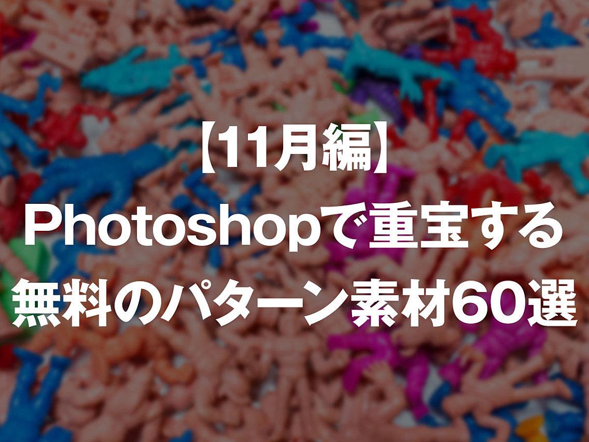 「【11月編】Photoshopで重宝する無料のパターン素材60選」の見出し画像