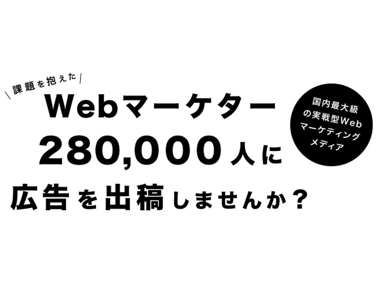 「月間170万PV・28万会員を抱えるferret(フェレット)が広告メニューの提供を開始。10社限定キャンペーン」の見出し画像