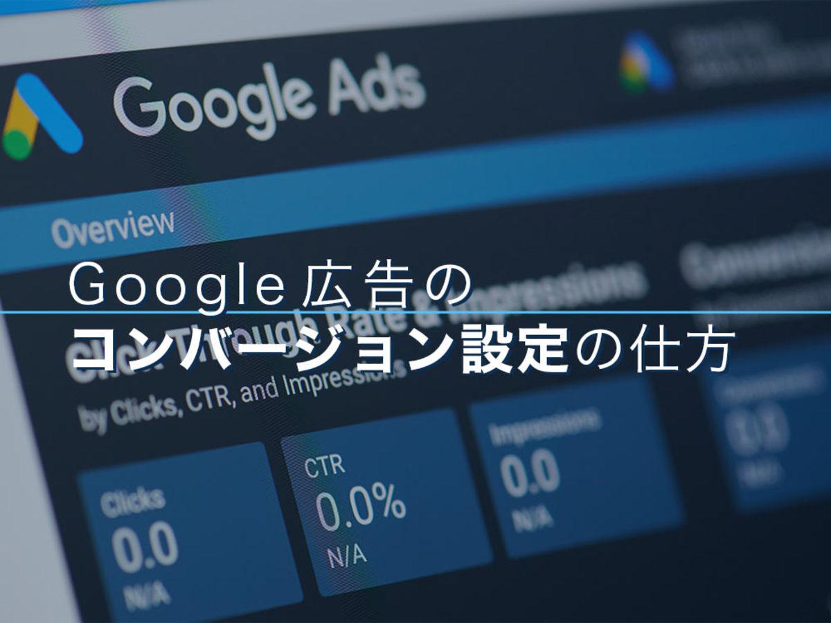 「ポイントを理解!Google(グーグル)広告のコンバージョンを設定しよう 」の見出し画像