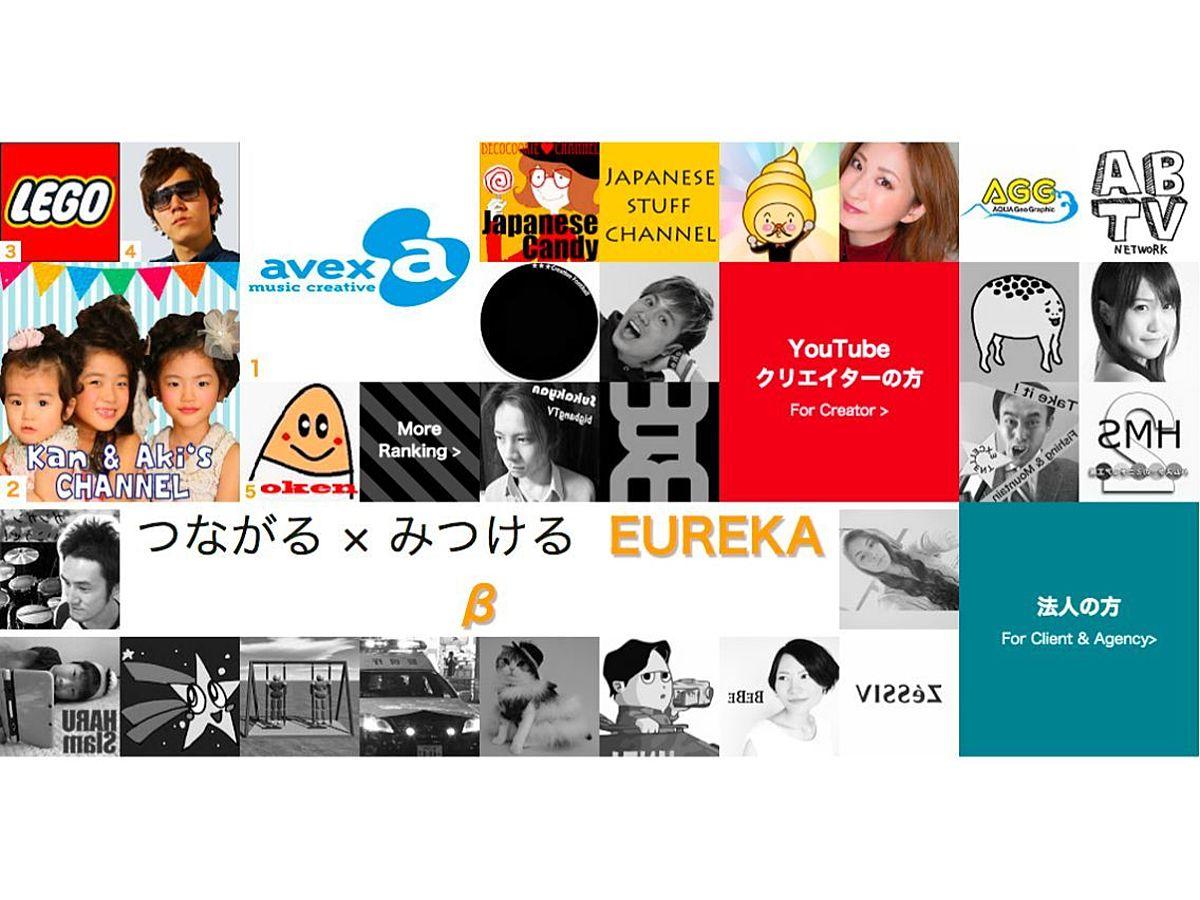 「<国内初!マッチングと分析機能の一元提供>企業とYouTuberのマッチングサービス ソーシャルクリエイターマッチング・分析プラットフォーム『EUREKA(エウレカ)』を提供開始!」の見出し画像