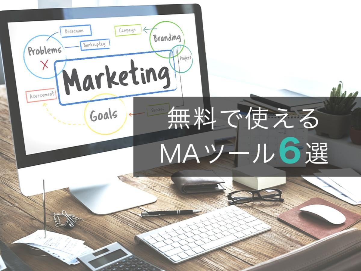 「無料で使えるMA(マーケティングオートメーション)ツール6選!コストゼロで試してマーケティング促進 」の見出し画像