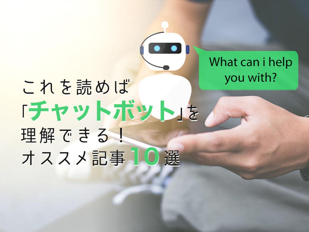 「チャットボットを理解しよう!基礎から活用事例までわかる記事10選」の見出し画像
