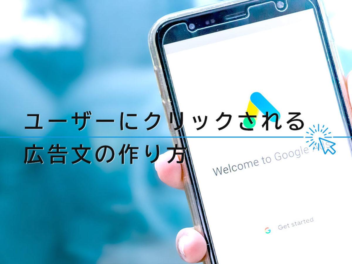 「Google(グーグル)広告の成果アップ!クリックされる広告文の作り方」の見出し画像