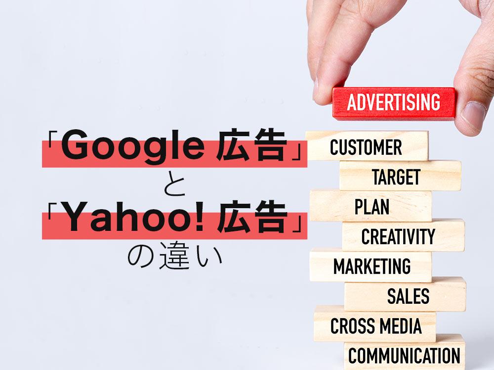 「Google(グーグル)広告」と「Yahoo!(ヤフー)広告」の違いは?出稿先の選び方のポイントを解説