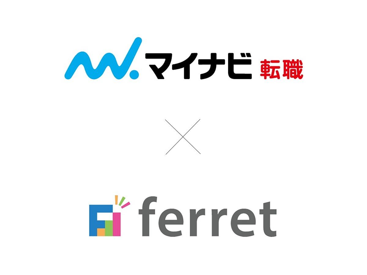 「『ferret(フェレット)』と『マイナビ転職』がコンテンツ提携。両編集長コメントあり」の見出し画像