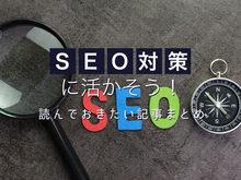 「Webマーケティングで結果を出すためにまずは読みたいSEO記事15選」の見出し画像