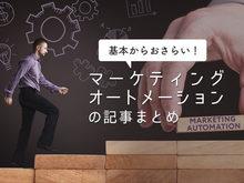 「MA(マーケティングオートメーション)でマーケティングを効率化!基礎から実践まで学べる記事7選」の見出し画像