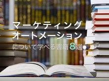 「MA(マーケティングオートメーション)で効率的なビジネスを!おすすめ書籍8選」の見出し画像