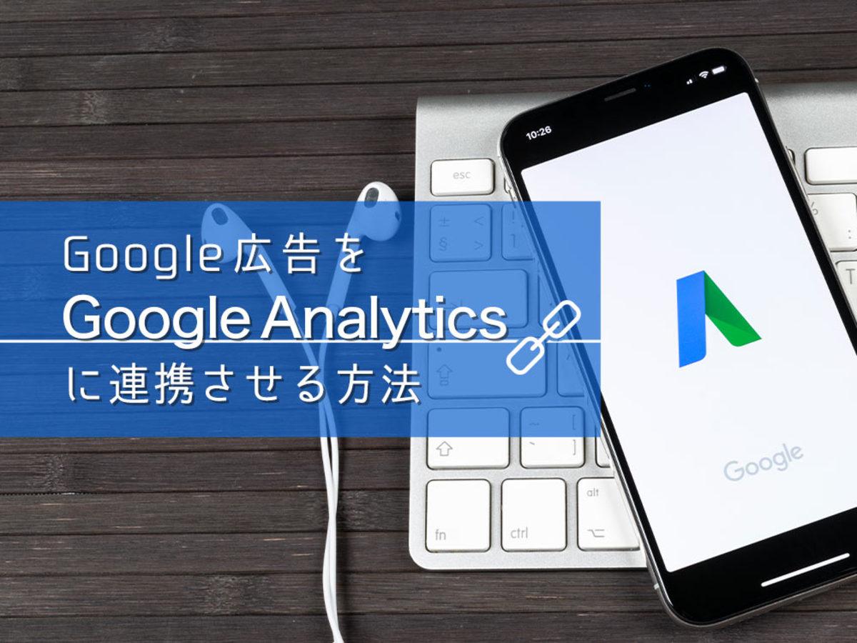 「Google(グーグル)広告とGoogle Analytics(グーグルアナリティクス)を連携する方法とは 」の見出し画像