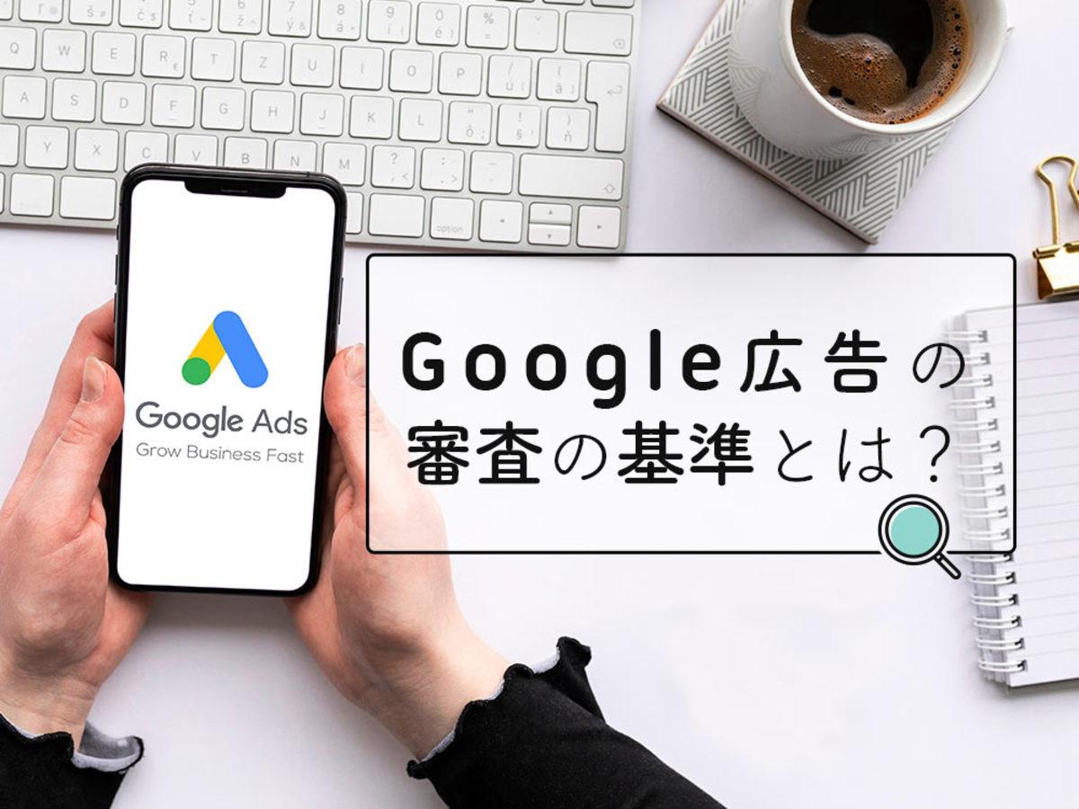「Google(グーグル)広告はどんな基準で審査される?対象項目や落ちたときの対処法まで 」の見出し画像