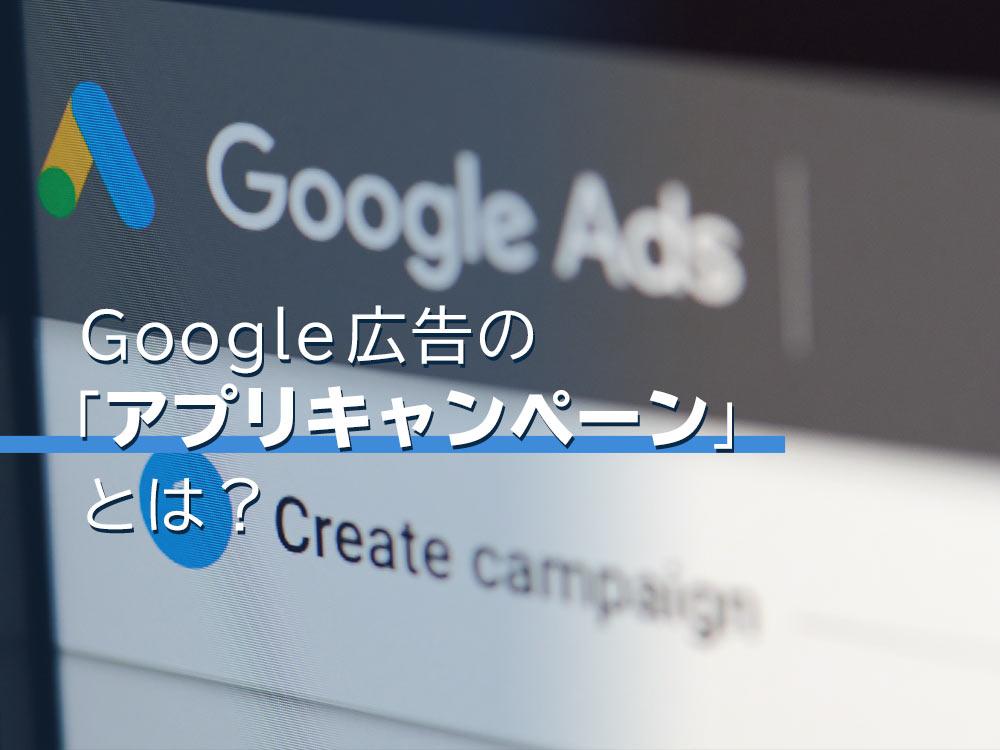 「Google(グーグル)広告」の「アプリキャンペーン」で自社アプリを宣伝しよう