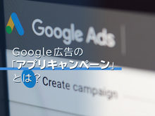 「「Google(グーグル)広告」の「アプリキャンペーン」で自社アプリを宣伝しよう」の見出し画像