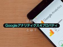 「Google(グーグル)アナリティクス 4とは?まずは押さえたい特徴を紹介」の見出し画像