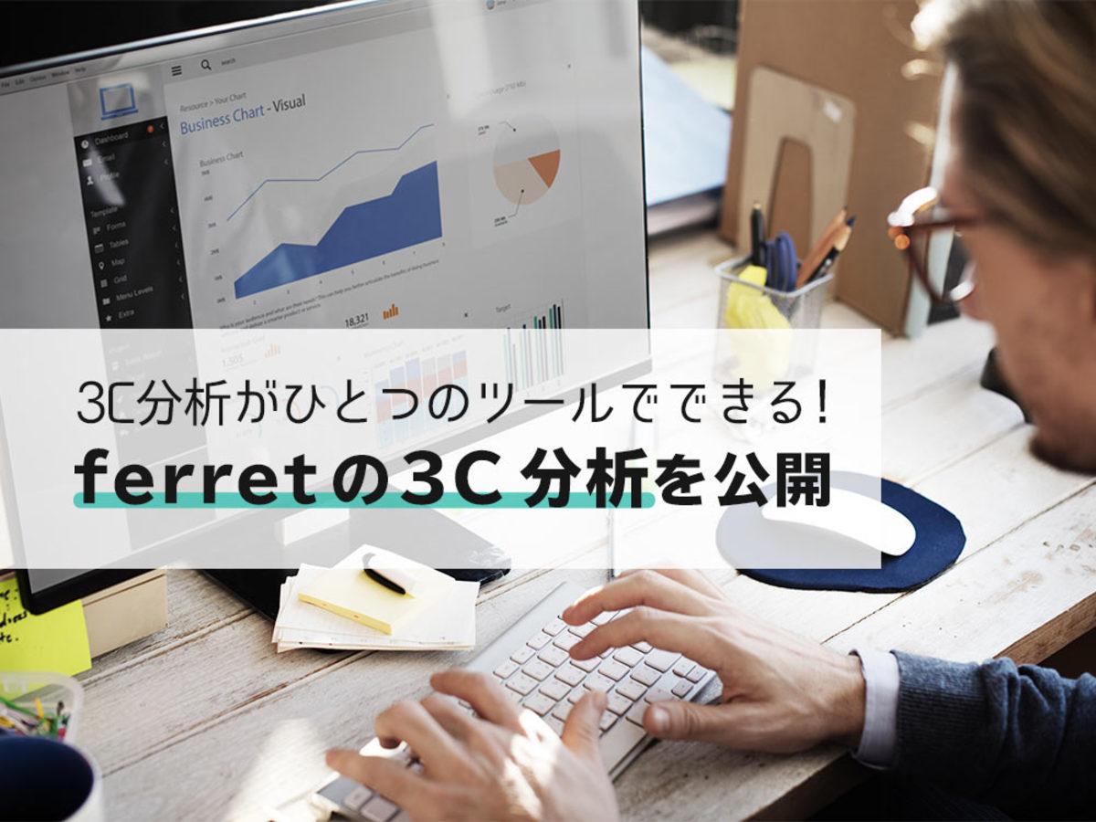 「3C分析で複数ツール使うのは面倒!ひとつのツールでferretの3C分析をやってみた 」の見出し画像