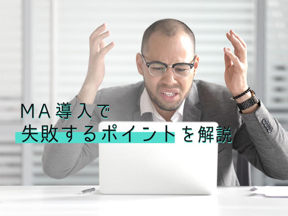 「導入前に注意!マーケティングオートメーション(MA)で失敗する理由とは?」の見出し画像