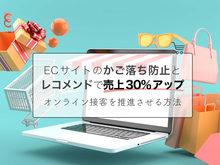 「ECサイトのかご落ち防止とレコメンドで売上30%アップ!オンライン接客を推進させるサービス 」の見出し画像