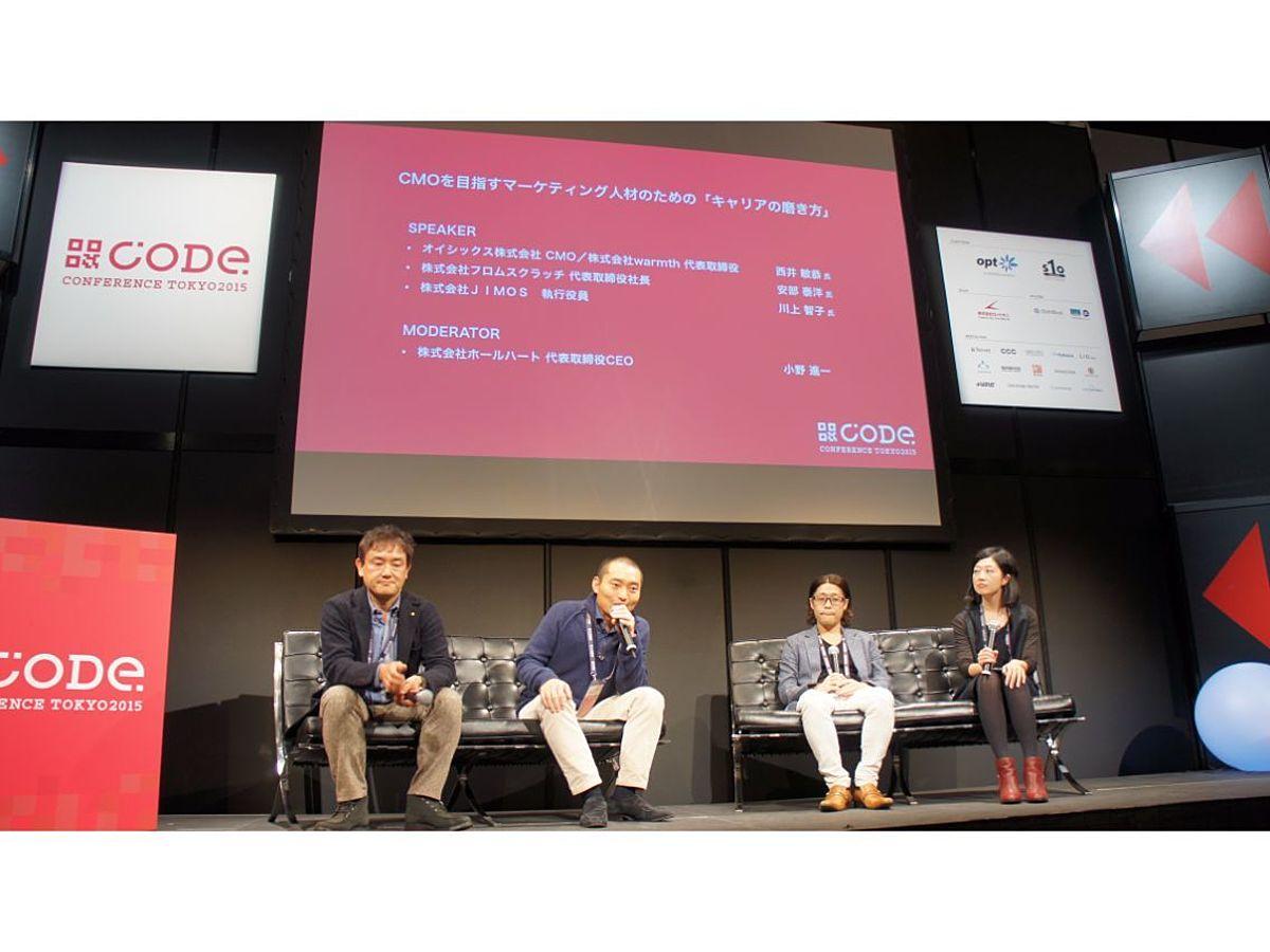 「CMOを目指すマーケティング人材のためのキャリアの磨き方-CODE CONFERENCE TOKYO 2015-(オイシックス西井氏他)」の見出し画像