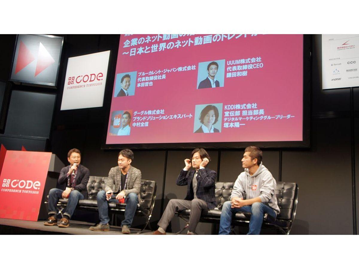 「企業のネット動画の活用法。ブルーカレント・グーグル・UUUM・KDDI パネルセッション-CODE CONFERENCE TOKYO 2015-」の見出し画像