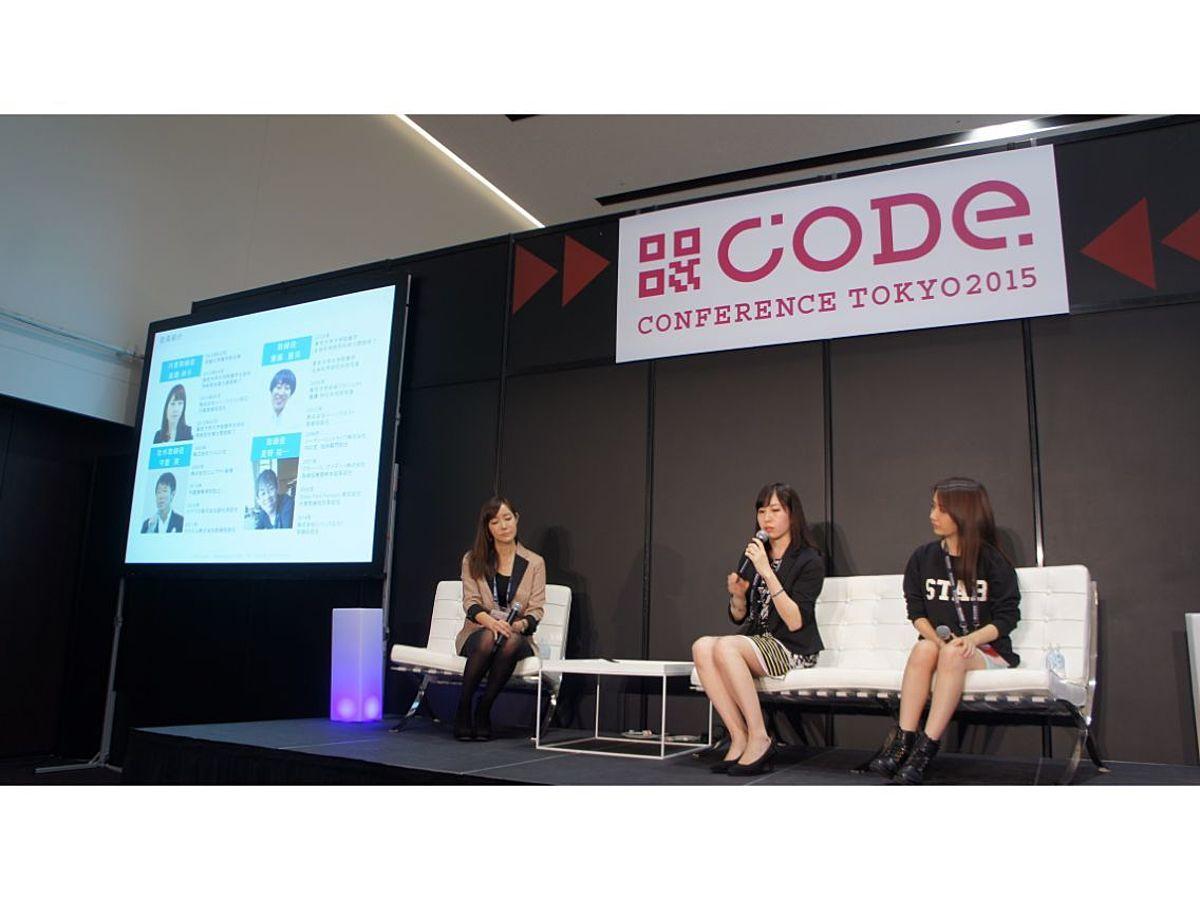 「若手女性起業家セッション(女性だからできたサービス)-CODE CONFERENCE TOKYO 2015-」の見出し画像