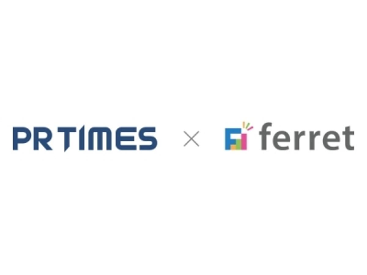 「「PR TIMES」、Webマーケティング総合サイト「ferret」と提携」の見出し画像