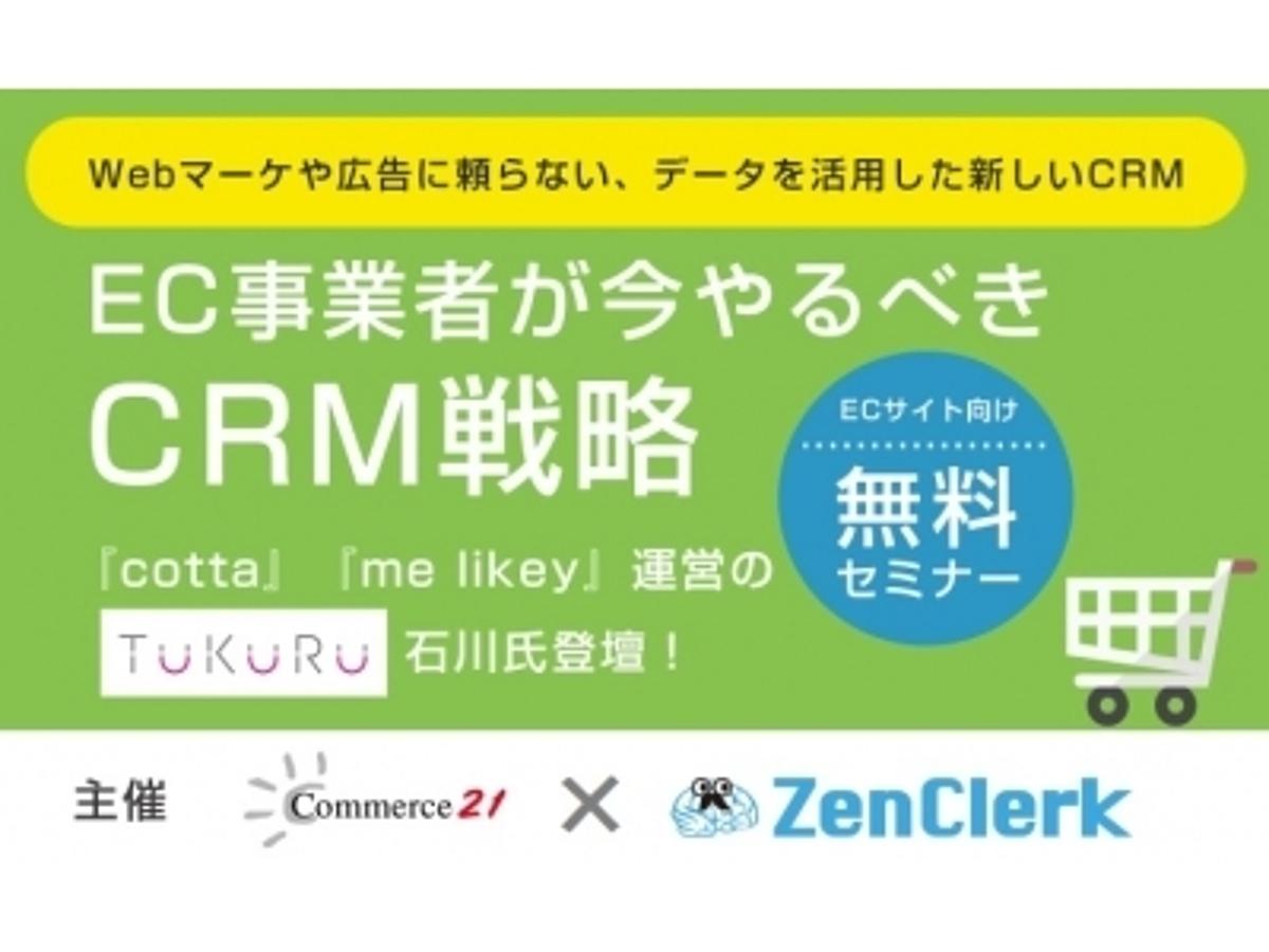 「『EC事業者が今やるべきCRM戦略』~Webマーケや広告に頼らない、データを活用した新しいCRM~ 12月4日(金)に無料セミナー開催」の見出し画像