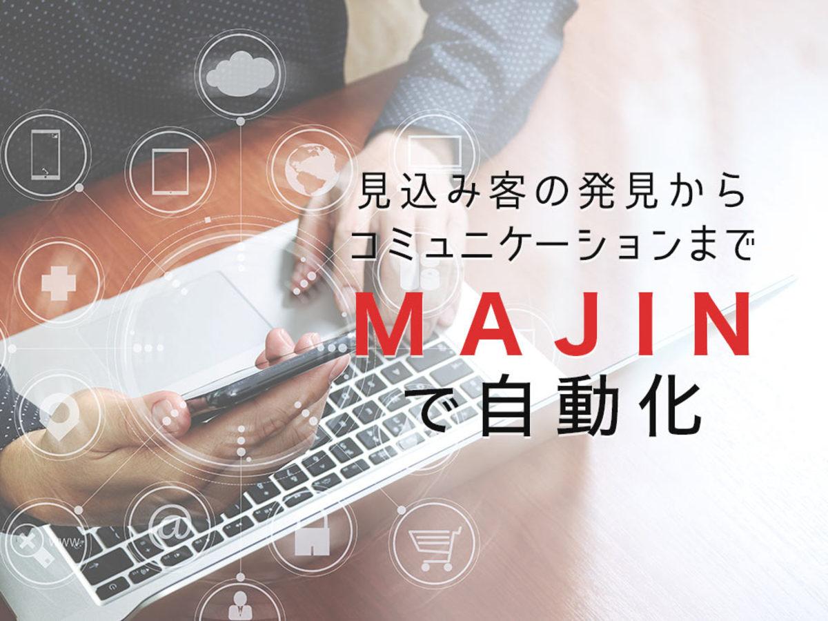 「MA(マーケティングオートメーション)ツール「MAJIN」って何ができる?導入前に確認しておきたい特徴」の見出し画像