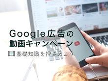 「Google広告の動画キャンペーンとは?YouTube広告を成功させるコツ」の見出し画像