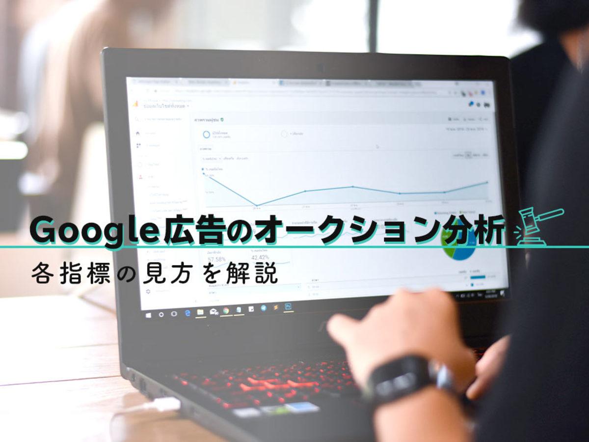 「自社と競合を比較!Google(グーグル)広告の「オークション分析」を活用しよう」の見出し画像