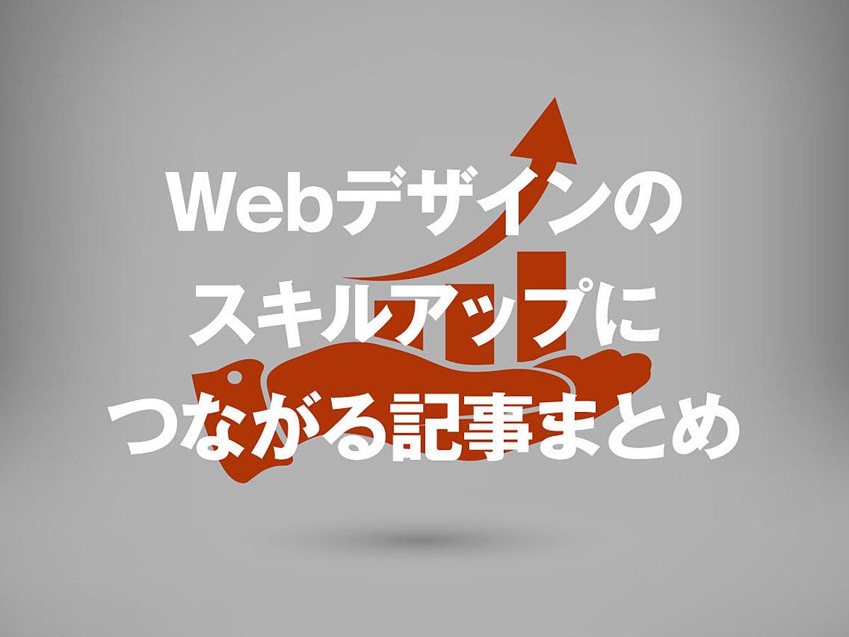 「スキルアップしたいWebデザイナーがおさえておくべき記事4選」の見出し画像