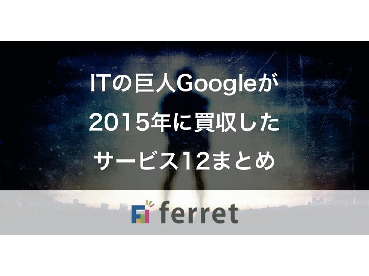 「ITの巨人Googleが2015年に買収したサービス12まとめ」の見出し画像