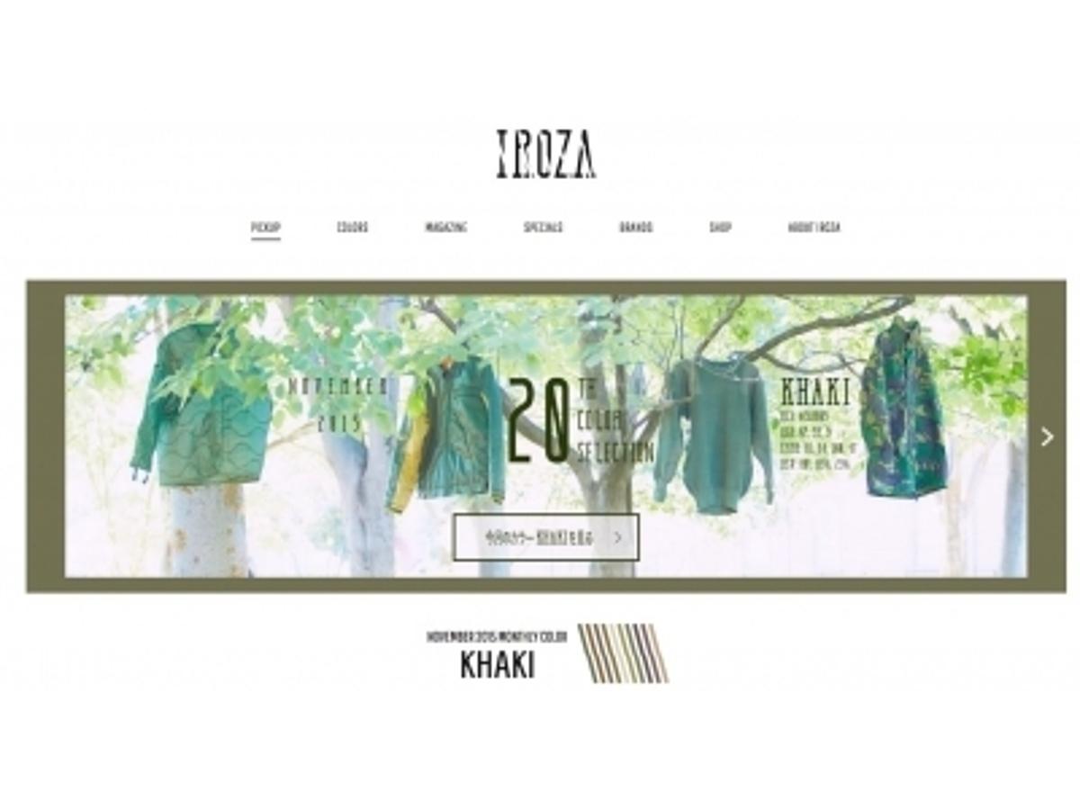 「株式会社IROYA、アライドアーキテクツと資本・業務提携 ファッションマーケティングプラットフォームを構築・展開し事業者向けサービス拡大を加速」の見出し画像
