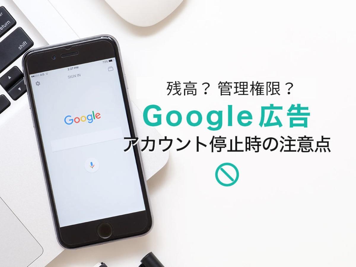 「Google(グーグル)広告のアカウント停止時の注意点と対処法」の見出し画像