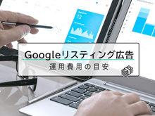 「いくらから始められる?Googleリスティング広告にかかる費用」の見出し画像