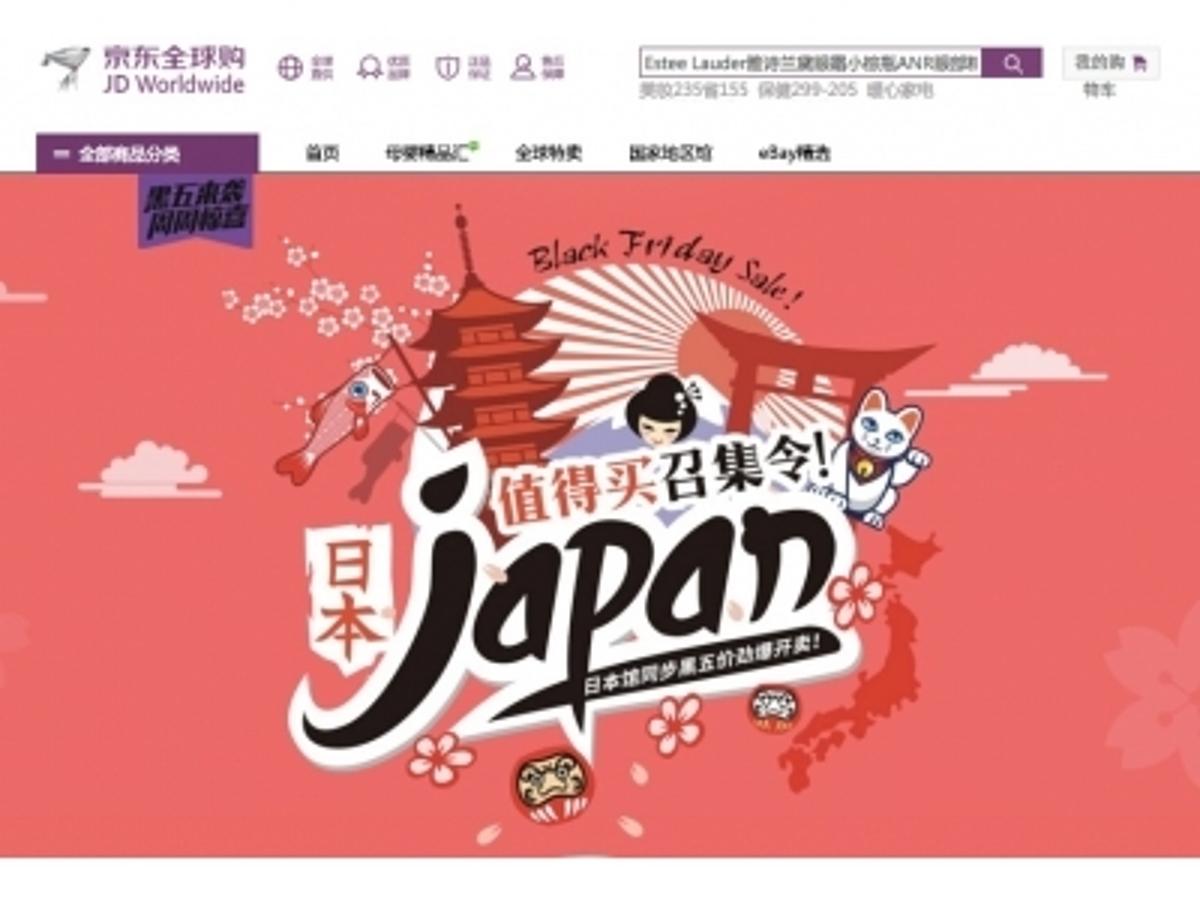 「中国大手の直販型ネット通販会社「京東(ジンドン)」の越境ECサイト『京東全球購(JD Worldwide)』と戦略的業務提携」の見出し画像