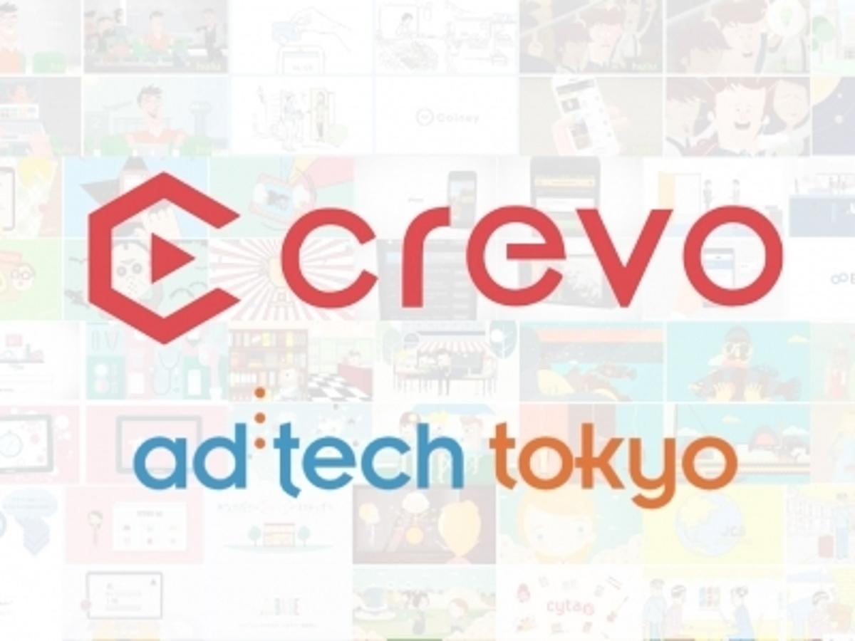 「動画制作プラットフォームのCrevo「adtech tokyo 2015」ブース出展のお知らせ」の見出し画像