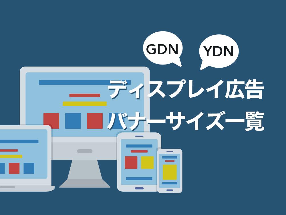 ディスプレイ広告のバナーサイズ一覧。GDN・YDNごとに紹介