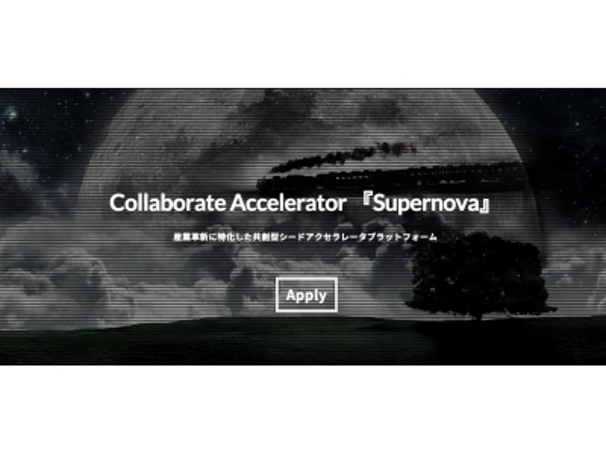 「【日本初】10年間で2000億円の新産業を創出する起業家育成を行うプラットフォーム『Supernova』の選抜起業家・投資家が確定!12/3(木)に完全招待制ミートアップ実施!!」の見出し画像