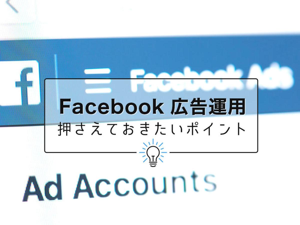 「Facebook(フェイスブック)広告運用のポイントは?成果を出すための方法」の見出し画像