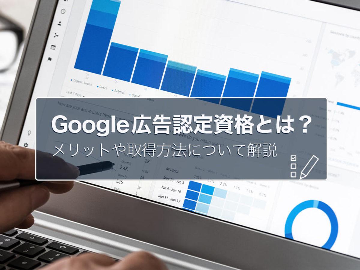「Google(グーグル)広告認定資格とは?メリットや取得方法を解説」の見出し画像