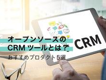 「オープンソースのCRMツールとは?おすすめプロダクト5選」の見出し画像